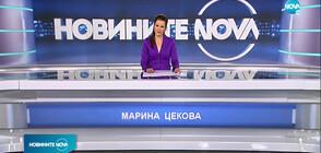 Новините на NOVA (22.10.2020 - обедна)