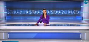 Новините на NOVA (22.10.2020 - следобедна)