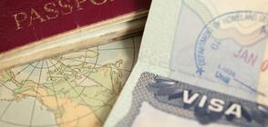 Европарламентът иска визи за граждани на САЩ