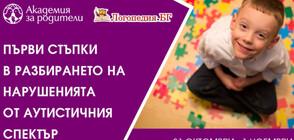 Първи стъпки в разбирането на нарушенията от аутистичния спектър
