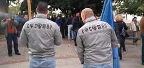 Полицаи и пожарникари излизат на протест в Кърджали