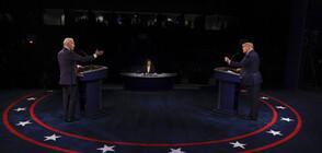 Последният дебат Тръмп-Байдън: Спорове и взаимни обвинения за връзки с Русия и Китай