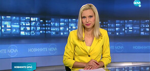 Новините на NOVA (23.10.2020 - 7.00)