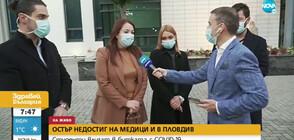 Студенти от Пловдив влизат в битката с вируса (ВИДЕО)