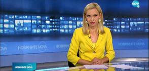 Новините на NOVA (23.10.2020 - 8.00)