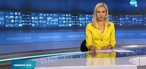 Новините на NOVA (23.10.2020 - 9.00)