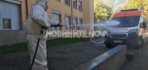 Пълна дезинфекция в два квартала в Казанлък