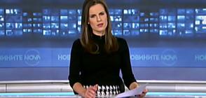 Новините на NOVA (23.10.2020 - обедна)