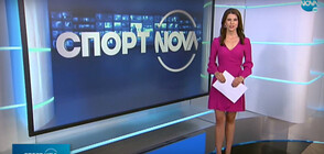 Спортни новини (23.10.2020 - централна)