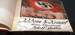 Продадоха на търг ръкописи на Хитлер (СНИМКА)