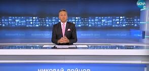 Новините на NOVA (23.10.2020 - късна)
