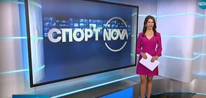 Спортни новини (23.10.2020 - късна)