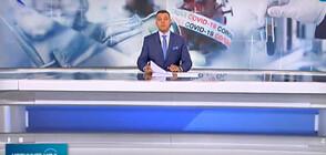 Новините на NOVA (24.10.2020 - обедна)