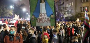 Втора вечер на протести в Полша зарази забраната за аборти