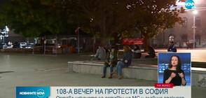 108-а вечер на протести в София (ВИДЕО)