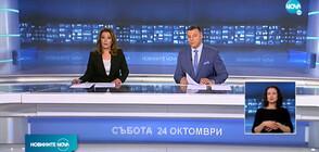 Новините на NOVA (24.10.2020 - централна)