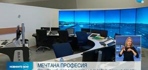 МЕЧТАНА ПРОФЕСИЯ: Отново набират кандидати за ръководители на полети