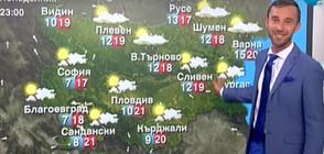 Прогноза за времето (25.10.2020 - централна)