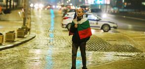 109-тата вечер на антиправителствени протести премина спокойно