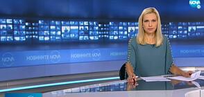 Новините на NOVA (26.10.2020 - 6.30)