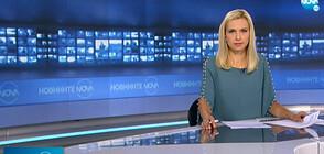 Новините на NOVA (26.10.2020 - 8.00)
