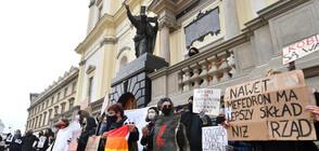 Пореден ден на протести срещу забраната за аборти в Полша