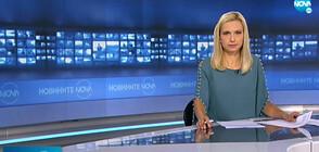 Новините на NOVA (26.10.2020 - 9.00)