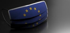 Европа затяга сериозно мерките срещу COVID-19