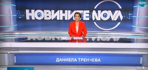 Новините на NOVA (26.10.2020 - обедна)