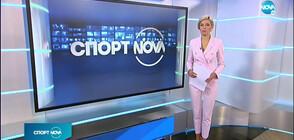 Спортни новини (26.10.2020 - обедна)