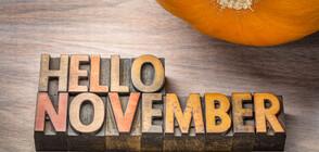 Кои ще са най-магичните и късметлийски дни от ноември? (ГАЛЕРИЯ)