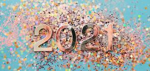 Зодиите, за които 2021 година ще бъде незабравима (ГАЛЕРИЯ)