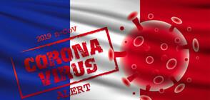 COVID-19: Франция е все по-близо до нова национална карантина