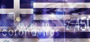 Гърция регистрира нови 725 случая на COVID-19 и 7 жертви
