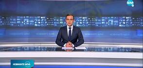 Новините на NOVA (26.10.2020 - късна)