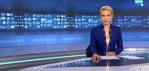 Новините на NOVA (27.10.2020 - 7.00)