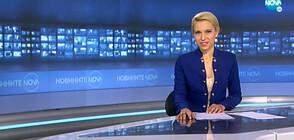 Новините на NOVA (27.10.2020 - 9.00)