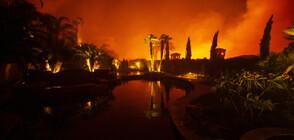 100 000 евакуирани заради пожари в Калифорния (СНИМКИ)