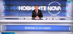 Новините на NOVA (27.10.2020 - обедна)