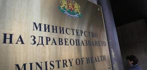МЗ: Няма да има изключения за карантината на длъжностни лица