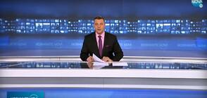 Новините на NOVA (27.10.2020 - следобедна)