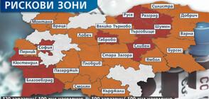 В ЧЕРВЕНАТА ЗОНА: И Кюстендил вече е сред рисковите области