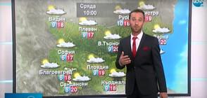 Прогноза за времето (27.10.2020 - централна)
