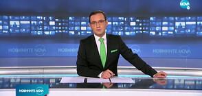 Новините на NOVA (27.10.2020 - късна)