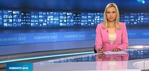 Новините на NOVA (28.10.2020 - 6.30)
