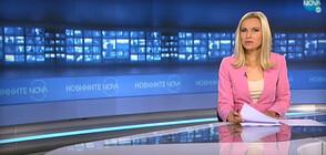 Новините на NOVA (28.10.2020 - 9.00)