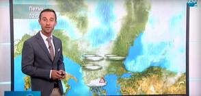 Прогноза за времето (28.10.2020 - обедна)