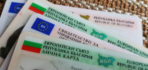 ГЕРБ предлага ново удължаване валидността на документите за самоличност