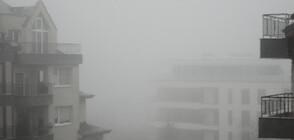 Опасно мръсен въздух в цялата страна