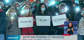 Медици от Спешна помощ призоваха за спазване на мерките